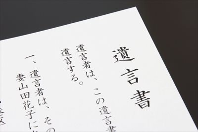 愛知で相続に関連する業務・遺言書の作成サポートをご希望なら【行政書士おおいし法務事務所】まで